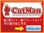 http://cut-man.jp/