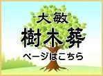 https://jumokuso.otoshi.co.jp/